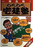 一発合格 らくらく宅建塾〈'96〉 (QP books)