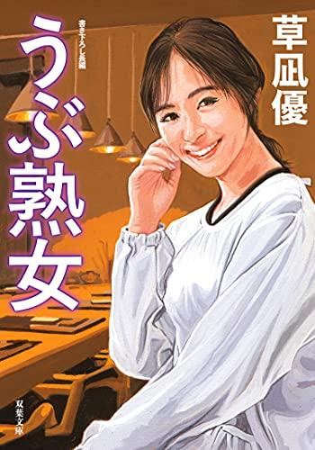 うぶ熟女 (双葉文庫)