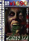 プレミアムプライス版 デアボリカ HDマスター版《数量限定版》[DVD]
