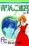 青りんご迷宮(1) (フラワーコミックス)