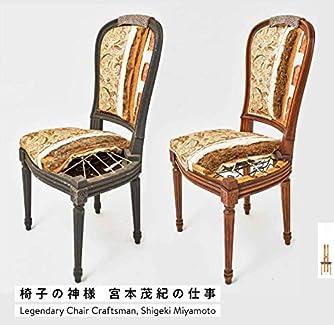 椅子の神様  宮本茂紀の仕事 (LIXIL BOOKLET)