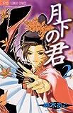 月下の君(2) (フラワーコミックス)