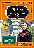 NHK テレビ アラビーヤ・シャベリーヤ! 2021年4~6月 /10~12月: エジプト編 (語学シリーズ NHKテキスト)