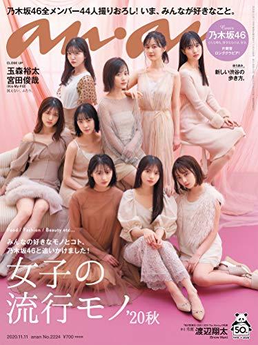 anan(アンアン) 2020年 11月11日号 No.2224[女子の流行モノ'20秋] [雑誌]