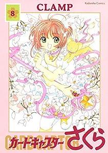 カードキャプターさくら(8) (なかよしコミックス)