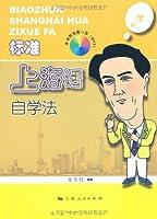 标准上海话自学法(附MP3光盘)
