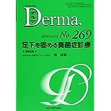 足下を固める真菌症診療 (MB Derma(デルマ))