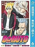 BORUTO-ボルト- -NARUTO NEXT GENERATIONS-【期間限定無料】 6 (ジャンプコミックスDIGITAL)