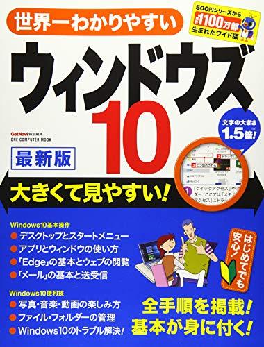 世界一わかりやすいウィンドウズ10 最新版 (ONE COMPUTER MOOK)の詳細を見る