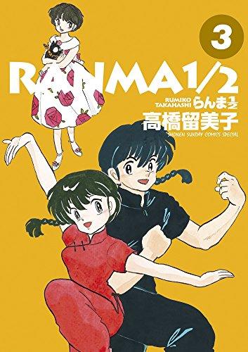 らんま1/2 (3) (少年サンデーコミックススペシャル) - 高橋 留美子