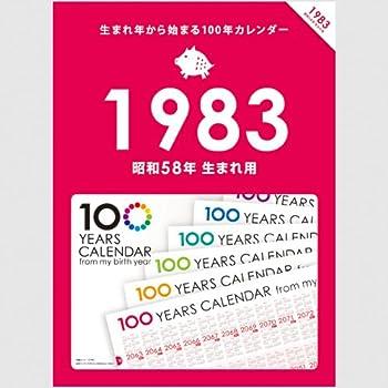 生まれ年から始まる100年カレンダーシリーズ 1983年生まれ用(昭和58年生まれ用)