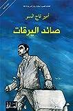 صائد اليرقات (Arabic...image