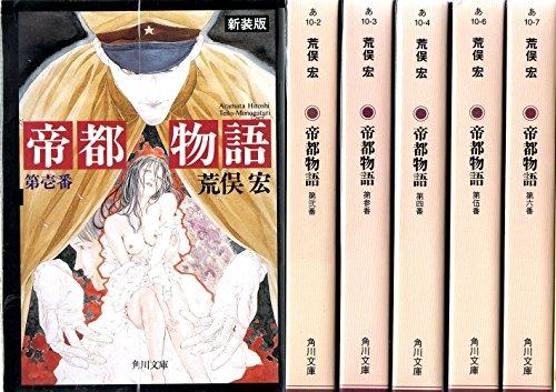 帝都物語(全6巻セット)