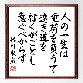 書道色紙/徳川家康の名言『人の一生は、重荷を負うて遠き道を往くがごとし、急ぐべからず』/濃茶額付(千言堂)/B0158