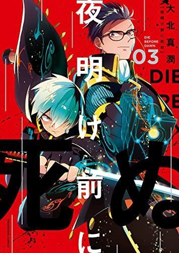 夜明け前に死ぬ(3) (ヤングキングコミックス)