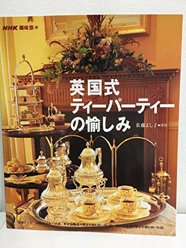 英国式ティーパーティーの愉しみ (NHK趣味悠々)の詳細を見る