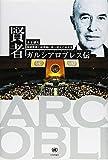 賢者ガルシアロブレス伝―国連憲章と核軍縮に取り組んだ外交官