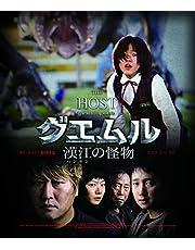 グエムル 漢江の怪物 HDエディション [Blu-ray]