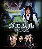 グエムル 漢江の怪物 HDエディション[Blu-ray/ブルーレイ]