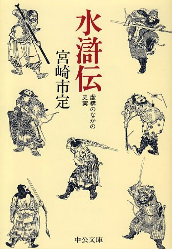 水滸伝―虚構のなかの史実 (中公文庫)