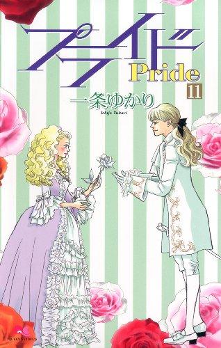 プライド 11 (クイーンズコミックス)の詳細を見る