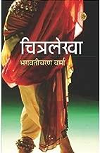 Chitralekha  (Hindi)