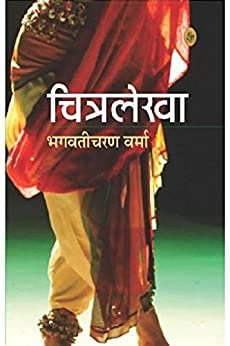 Chitralekha (Hindi) by [Bhagwaticharan Verma]