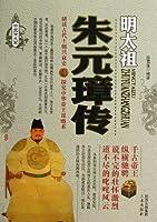 A biography of Zhu Yuanzhang (Chinese Edition)