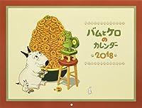 バムとケロのカレンダー2018 ([カレンダー])