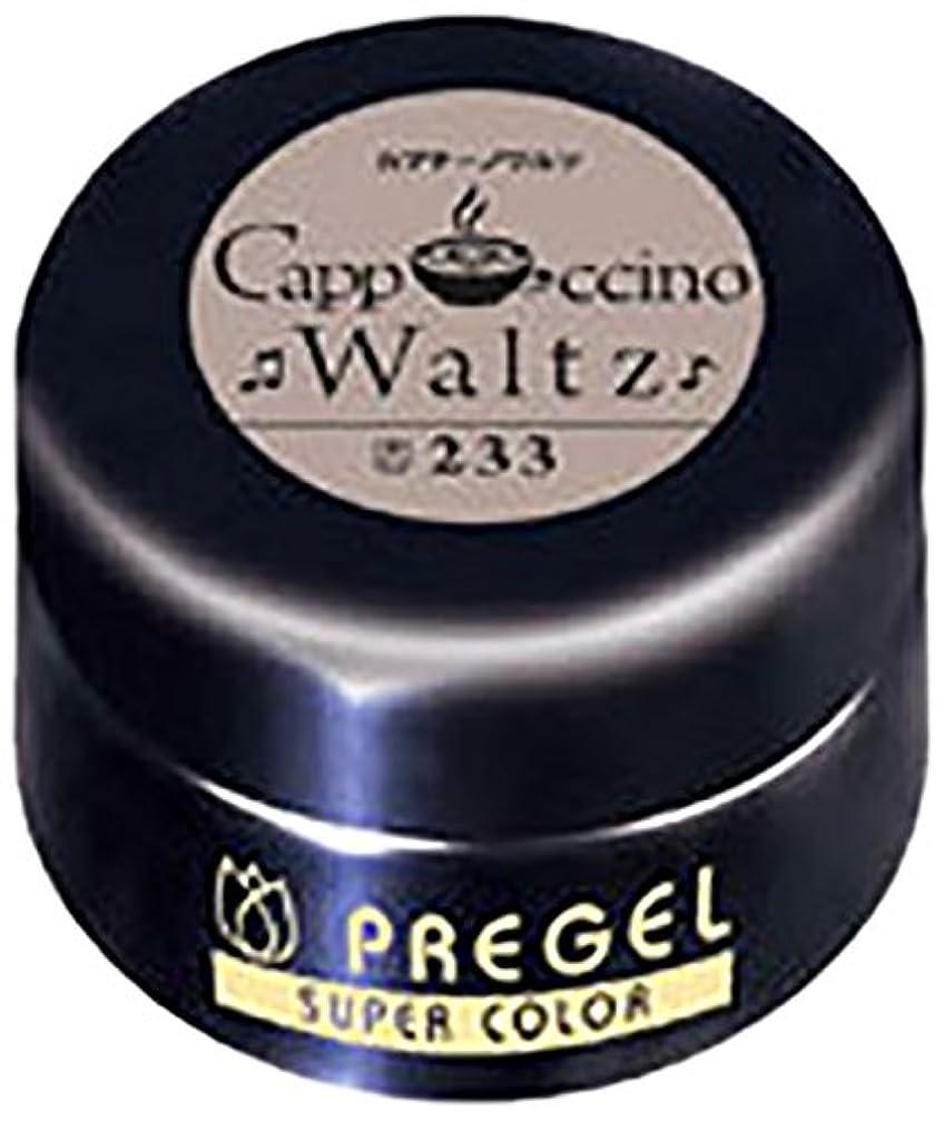不完全腐敗トンネルプリジェル スーパーカラーEX カプチーノワルツ 4g PG-SE233