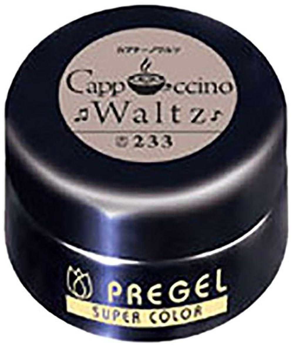 クリープ肉腫疲労プリジェル スーパーカラーEX カプチーノワルツ 4g PG-SE233