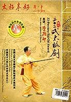 李徳印新版三十二式太極剣DVD