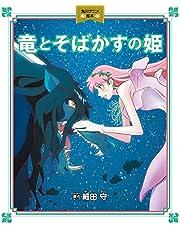 角川アニメ絵本 竜とそばかすの姫