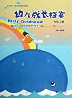 Early childhood development files ( large class books )(Chinese Edition)