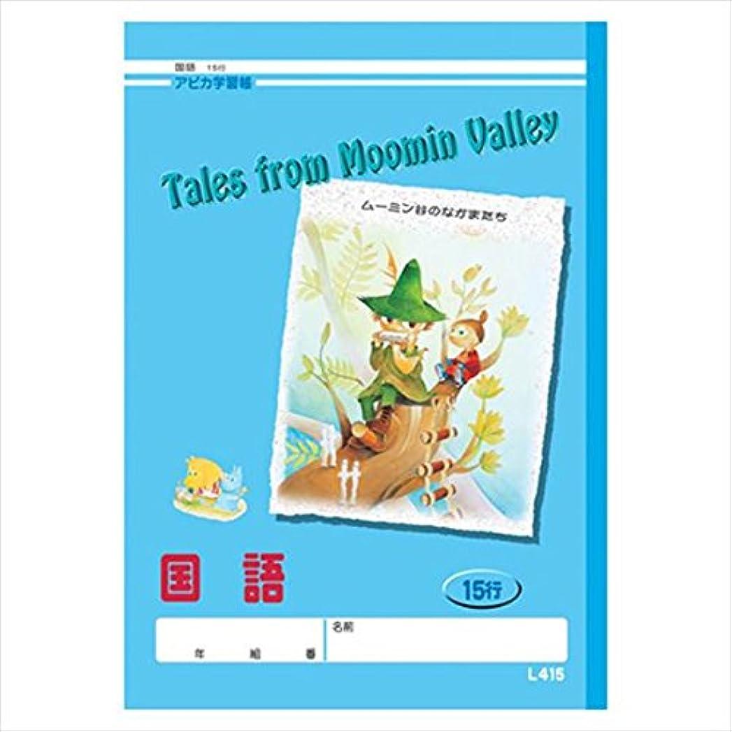 構成する保証金優雅アピカ:学習ノート アピカ学習帳ムーミン谷のなかまたち 国語 B5 15行,タテ罫 L415 65866