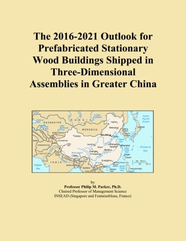 ねじれベアリングサークル耐えられるThe 2016-2021 Outlook for Prefabricated Stationary Wood Buildings Shipped in Three-Dimensional Assemblies in Greater China