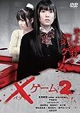 ×ゲーム2[DVD]
