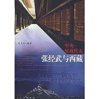 central Tibet and Tibet on behalf of Zhang Jingwu (paperback)