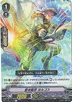 カードファイト!! ヴァンガード V-EB12/031 蒼波盾将 ヨルゴス R