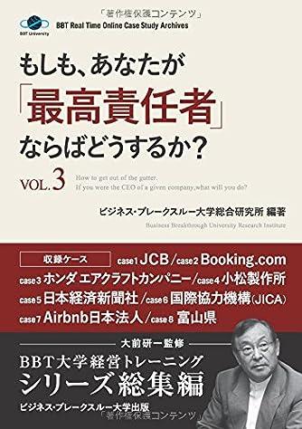 もしも、あなたが「最高責任者」ならばどうするか?Vol.3(大前研一監修/シリーズ総集編) (ビジネス・ブレークスルー大学出版(NextPublishing))