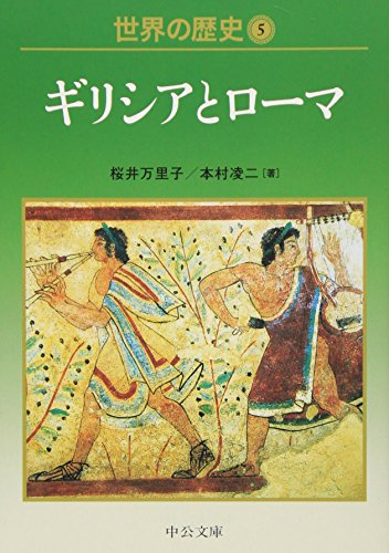 世界の歴史〈5〉ギリシアとローマ (中公文庫)