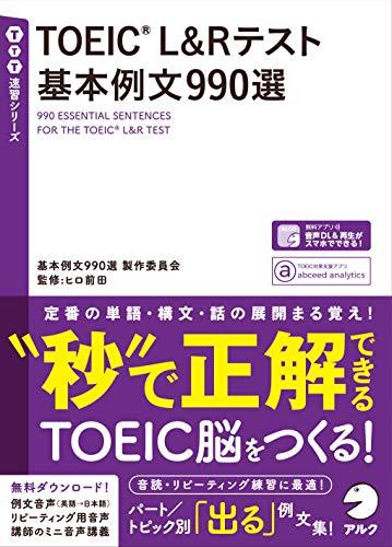 【音声DL付】TOEIC(R) L&Rテスト 基本例文990選 (TTT速習シリーズ)の詳細を見る