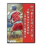 【卓球練習法・指導法DVD】初心者を全国大会に導く 万騎が原中学校『二年四カ月の指導方法』(DVD4枚組) image