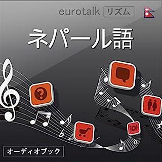 Eurotalk リズム ネパール語                   著者:                                                                                                                                 EuroTalk Ltd                               ナレーター:                                                                                                                                 松岡 美奈                      再生時間: 58 分     レビューはまだありません。     総合評価 0.0