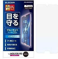 エレコム AQUOS R3 フィルム SH-04L SHV44 [ブルーライトから目を守る] ブルーライト 反射防止 PM-AQR3FLBLN