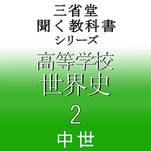 『三省堂 世界史2』のカバーアート