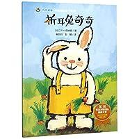 折耳兔奇奇/奇奇好棒中英双语故事系列