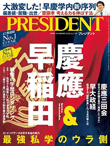 最強私学のウラ側 慶應&早稲田(プレジデント 2020年 4/17号)[雑誌]