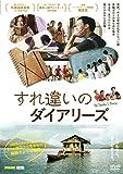 すれ違いのダイアリーズ[DVD]