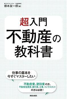 [徳本友一郎]の超入門 不動産の教科書